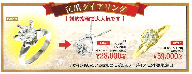 リフォーム事例立爪ダイヤリング