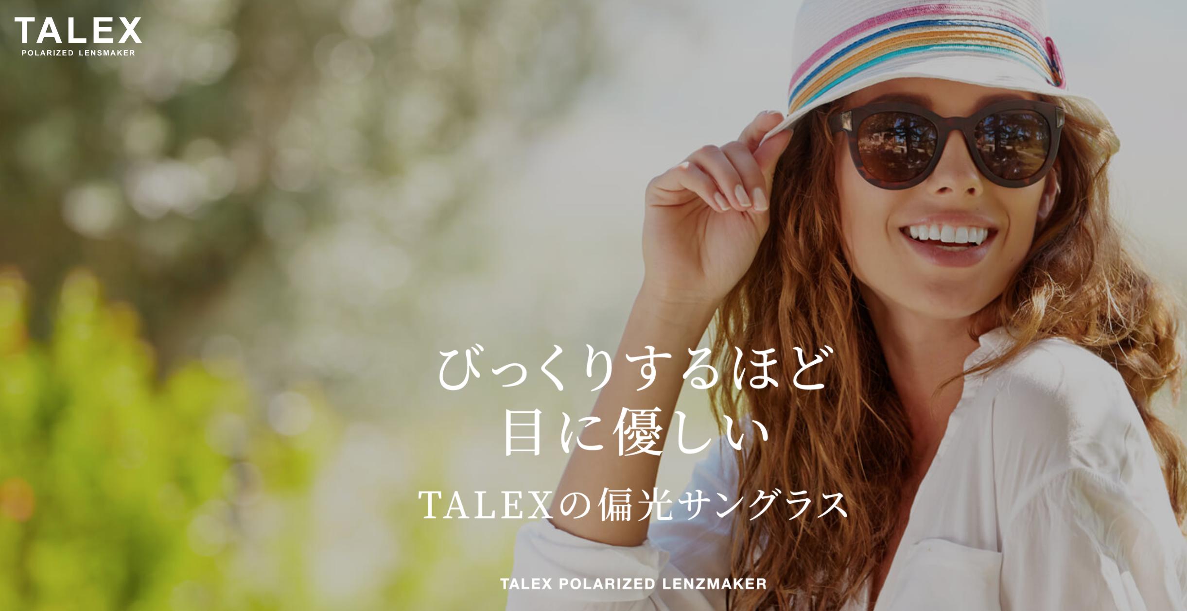 メガネレンズ「TALEX」